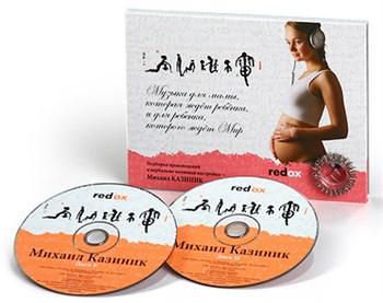 Музыка для мамы, которая ждет ребенка, и для ребенка, которого ждет Мир - фото 4572