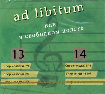 ad libitum или в свободном полёте (части 13 - 14) - фото 4621
