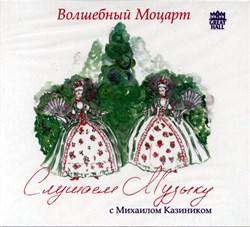 CD-12. Слушаем музыку. Моцарт - лёгкая музыка. Дивертисменты