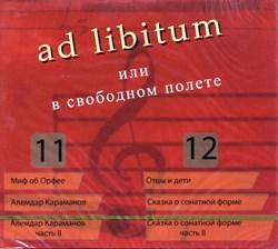 ad libitum или в свободном полёте (части 11 - 12)