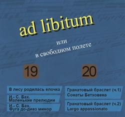 ad libitum или в свободном полёте (части 19 - 20)