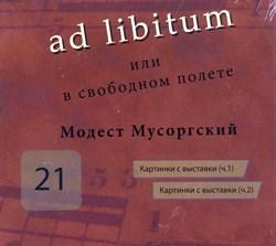 ad libitum или в свободном полёте (21)