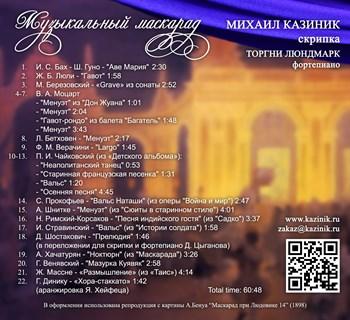 Музыкальный маскарад (Аудиозапись на CD) - фото 4577