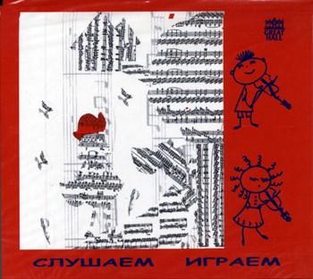 CD-03. Красная Шапочка - фото 4587