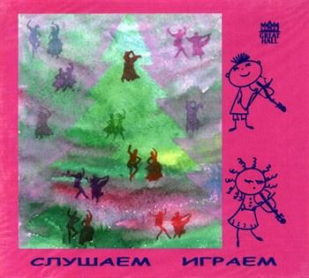 CD-04. Музыкальное путешествие ёлочки.Танцы - 1 - фото 4589