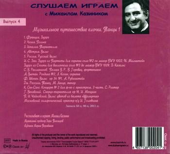 CD-04. Музыкальное путешествие ёлочки.Танцы - 1 - фото 4590