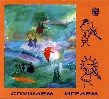 CD-05. Музыкальное путешествие ёлочки.Танцы - 2 - фото 4591