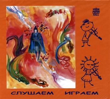 CD-06. Мальчик и дракон - фото 4593