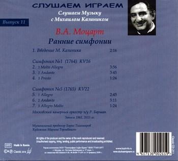 CD-11. Слушаем музыку. Моцарт - ранние симфонии - фото 4600