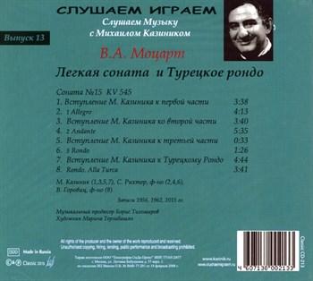 CD-13. Слушаем музыку. Моцарт - лёгкая соната и турецкое рондо - фото 4604