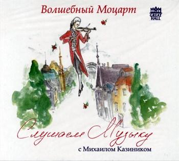 CD-14. Слушаем музыку. Моцарт - скрипичный концерт №3 - фото 4605