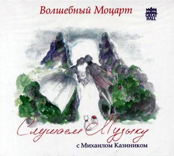 CD-15. Слушаем музыку. Моцарт - маленькая ночная серенада №13 - фото 4607