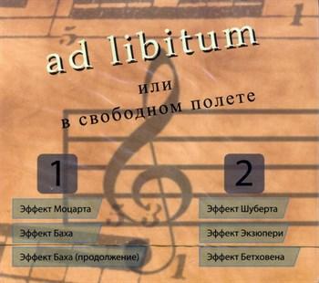 ad libitum или в свободном полёте (части 1 - 2) - фото 4609