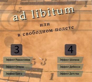 ad libitum или в свободном полёте (части 3 - 4) - фото 4611