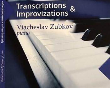 Зубков Вячеслав. Транскрипции и импровизации - фото 4659