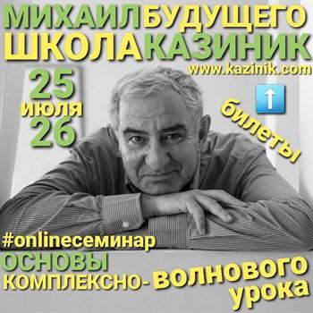 Онлайн-семинар 25-26 июля 2020 г. - фото 4676