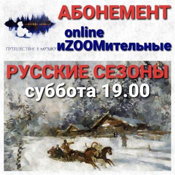 иZOOMительные РУССКИЕ СЕЗОНЫ online (2, 19:00, 3 занятия) - фото 4727