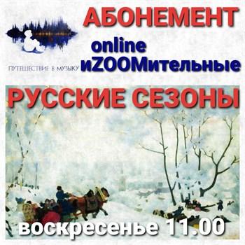 иZOOMительные РУССКИЕ СЕЗОНЫ online (3, 11:00, 3 занятия) - фото 4730