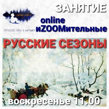 иZOOMительные РУССКИЕ СЕЗОНЫ online (3, 11:00, 1 занятие) - фото 4732