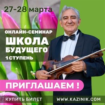 Онлайн-семинар 27-28 марта 2021 г.* - фото 4804