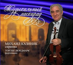 Музыкальный маскарад (Аудиозапись на CD)