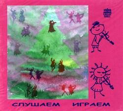 CD-04. Музыкальное путешествие ёлочки.Танцы - 1