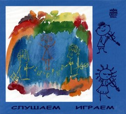 CD-08. Играем с мелодией