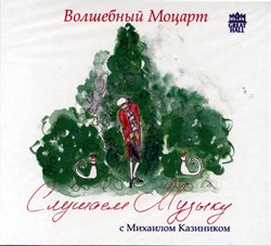 CD-11. Слушаем музыку. Моцарт - ранние симфонии