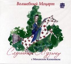 CD-13. Слушаем музыку. Моцарт - лёгкая соната и турецкое рондо