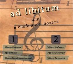ad libitum или в свободном полёте (части 1 - 2)