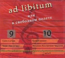 ad libitum или в свободном полёте (части 9 - 10)