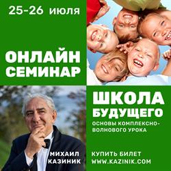 Онлайн-семинар 25-26 июля 2020 г.