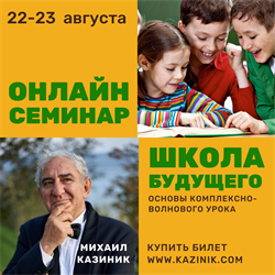Онлайн-семинар 22-23 августа 2020 г.