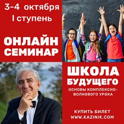 Онлайн-семинар 3-4 октября 2020 г.