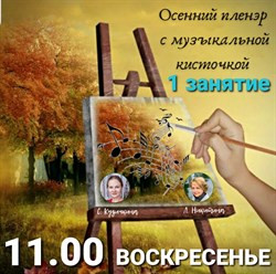 Осенний пленэр с музыкальной кисточкой в 11.00 (1 занятие)