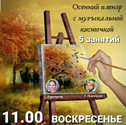 Осенний пленэр с музыкальной кисточкой в 11.00 (5 занятий)