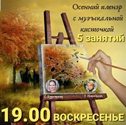 Осенний пленэр с музыкальной кисточкой в 19.00 (5 занятий)