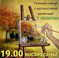 Осенний пленэр с музыкальной кисточкой в 19.00 (1 занятие)