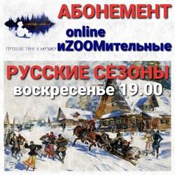 иZOOMительные РУССКИЕ СЕЗОНЫ online (4, 19:00, 3 занятия)