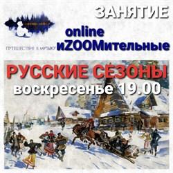 иZOOMительные РУССКИЕ СЕЗОНЫ online (4, 19:00, 1 занятие)