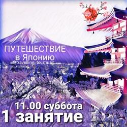 Путешествие в Японию online (1, 11:00, 1 занятие)