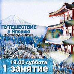 Путешествие в Японию online (2, 19:00, 1 занятие)