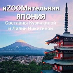 иZOOMительная Япония