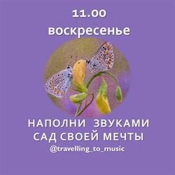 Наполним ЗВУКАМИ сад своей мечты (3, 11:00, 1 занятие)