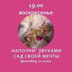Наполним ЗВУКАМИ сад своей мечты (4, 19:00, 1 занятие)