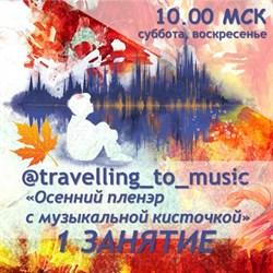 Осенний пленэр с музыкальной кисточкой (1, 10:00, 1 занятие)